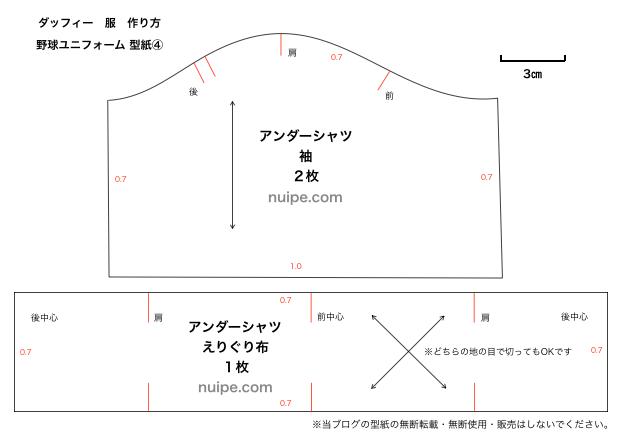 ダッフィーの野球ユニフォーム型紙4
