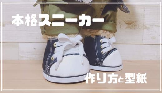 【本格】ダッフィーの靴!おしゃれスニーカーの作り方【有料型紙】