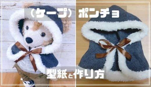 【ダッフィーサイズ】ケープ(ポンチョ)コートの型紙と作り方