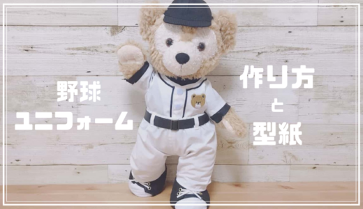 【ダッフィーの野球ユニフォーム】型紙と作り方