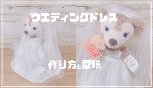 【シェリーメイなどぬいぐるみに】ウエディングドレスの作り方と型紙【簡単】