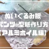 ぬいぐるみ服(パンツ)の型紙作り方【アルミホイル編】
