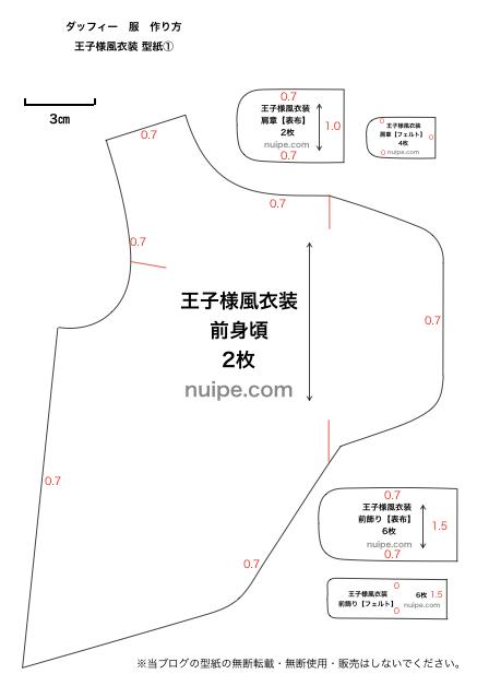 ダッフィーの王子様風衣装の型紙1