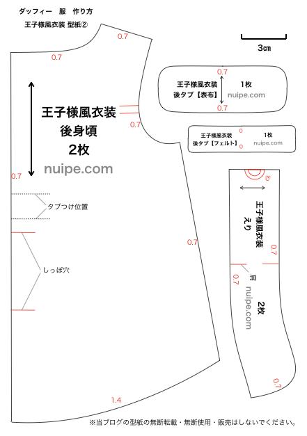 ダッフィーの王子様風衣装の型紙2