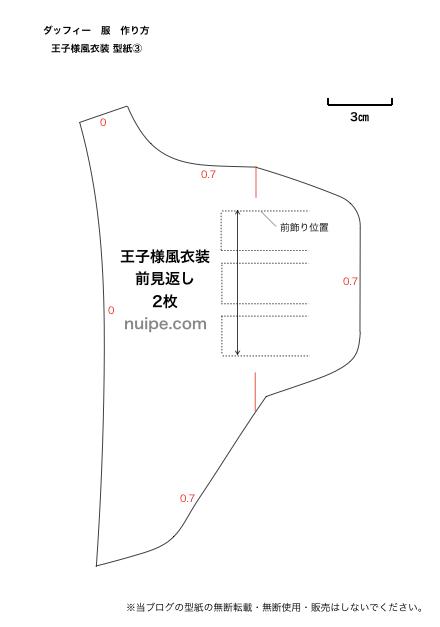ダッフィーの王子様風衣装の型紙3