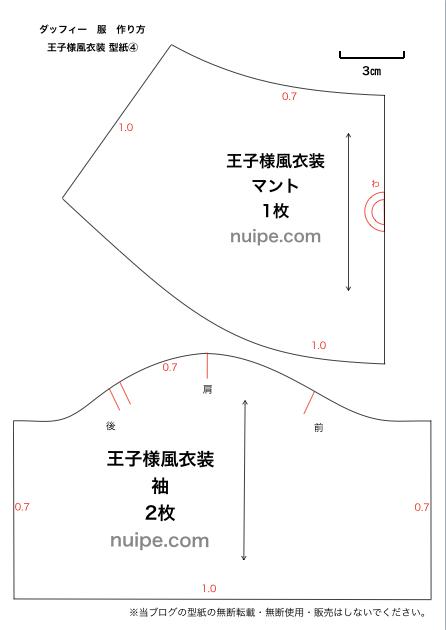 ダッフィーの王子様風衣装の型紙4