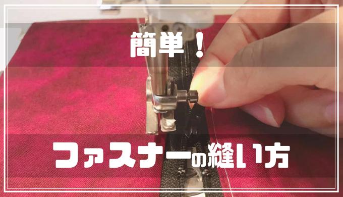 簡単!ファスナーの縫い方