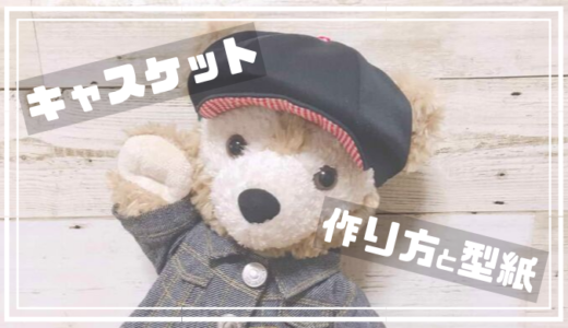 【ぬいぐるみ用】帽子(キャスケット)の作り方と型紙