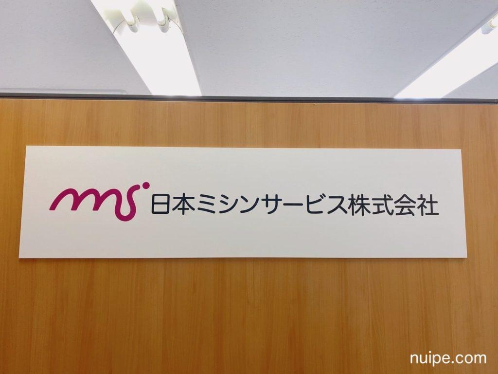 日本ミシンサービス株式会社本社