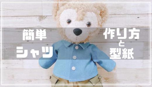 【ダッフィー服の型紙】簡単シャツの作り方【型紙無料】