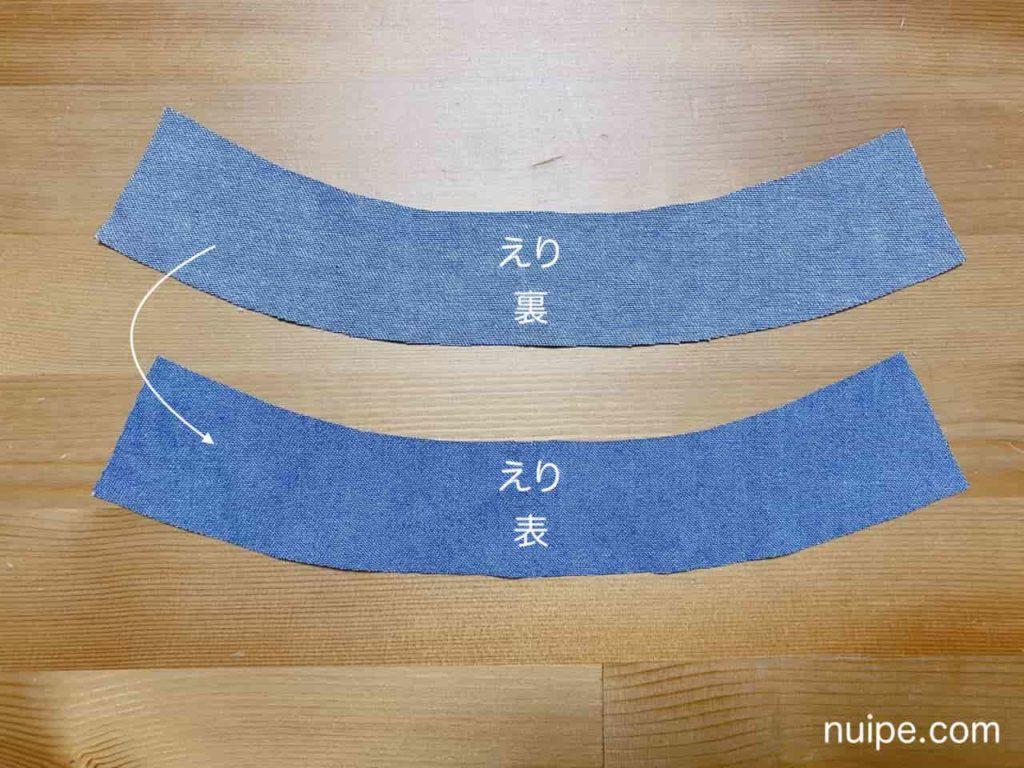えりを縫う