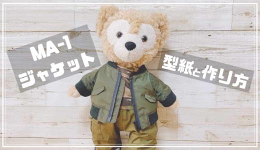 【ダッフィー・シェリーメイ】MA-1ジャケットの型紙と作り方
