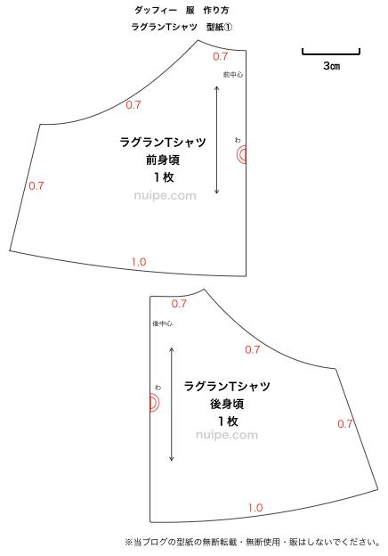 ラグランTシャツ型紙