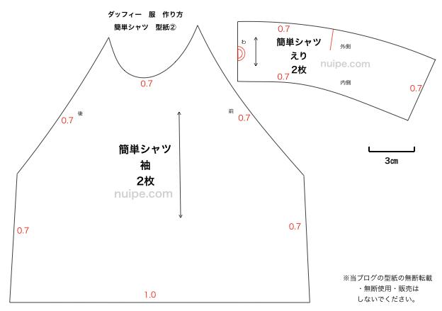 簡単シャツの型紙