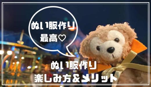 """ぬい服作りの楽しみ方とメリット【わたしの""""楽しい!""""を解説】"""
