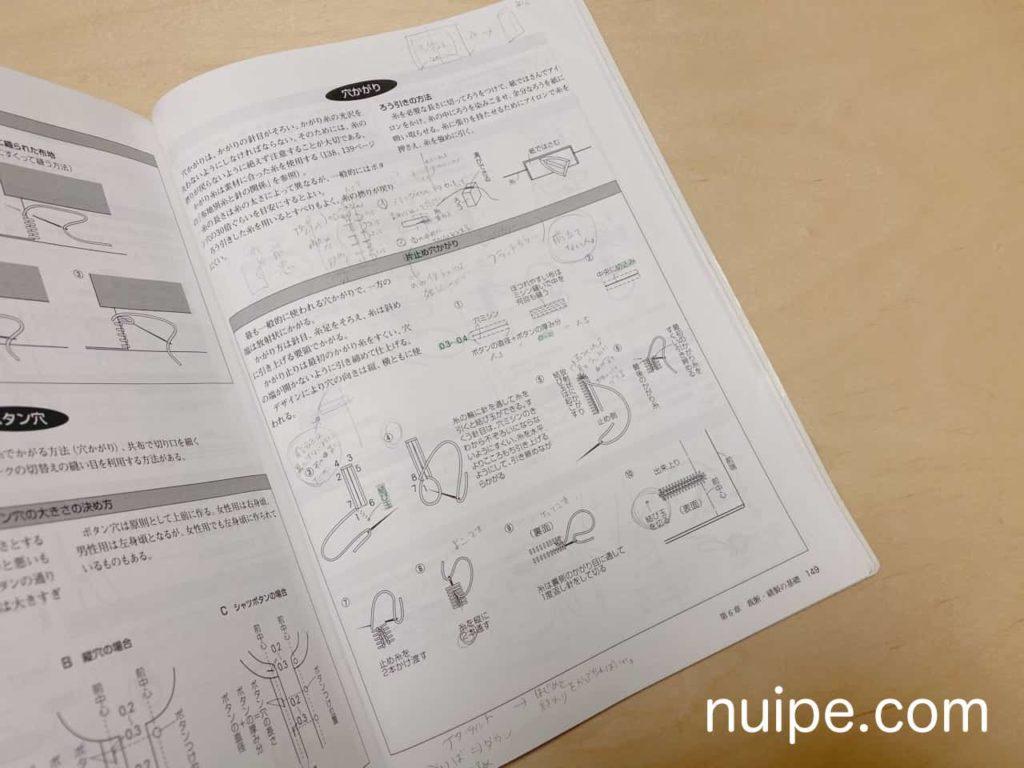 文化の教科書の手縫いボタンホールのやり方