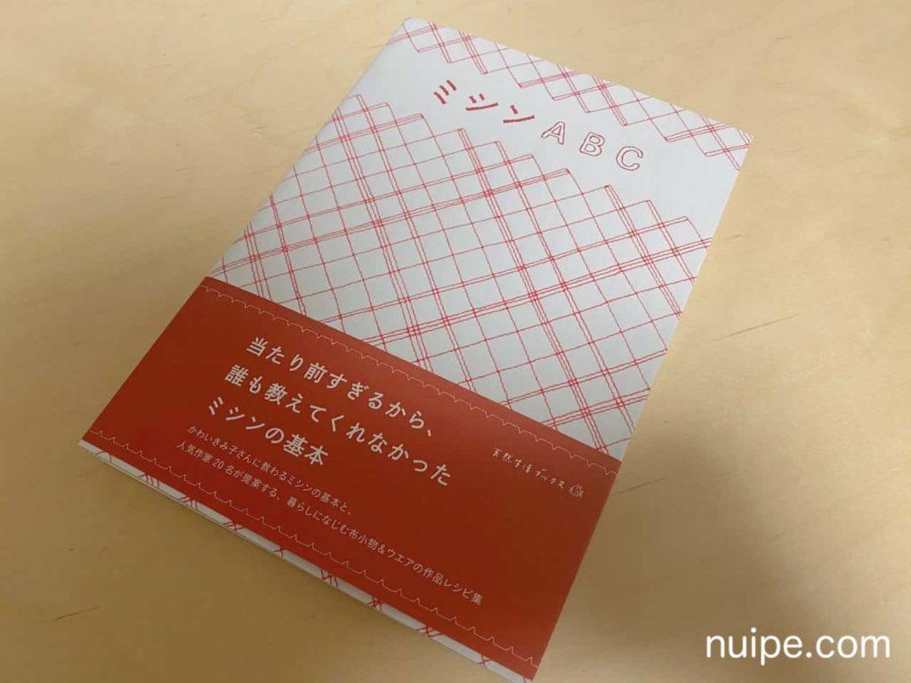 松浦さんが載っている本