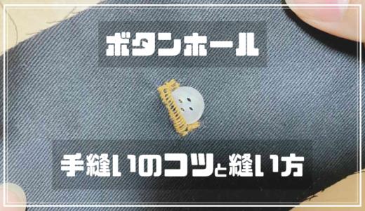 【保存版】ボタンホールを手縫いしよう!縫い方とコツ