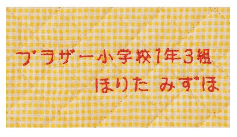 ブラザーの文字縫い