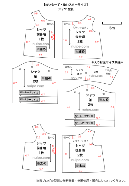 シャツの型紙