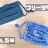 【夏も快適】プリーツマスクの作り方と型紙【冷感素材がおすすめ】