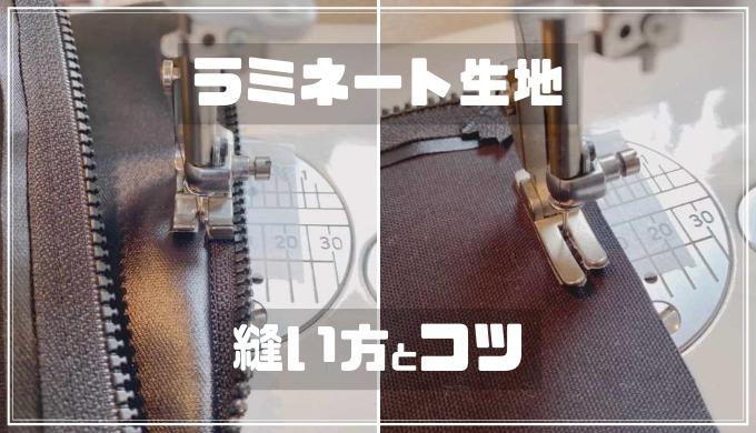ラミネート生地の縫い方とコツ