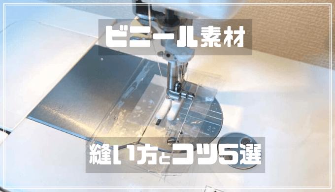 ビニール素材の縫い方のコツ