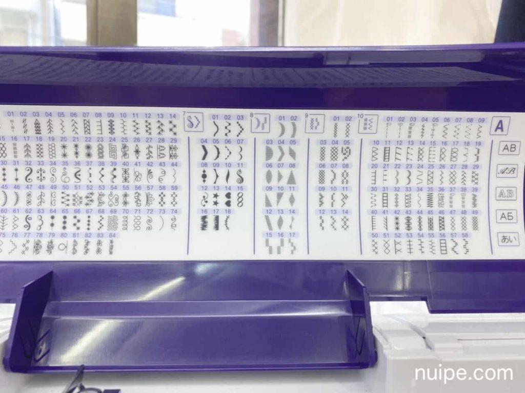 イノヴィスNX2700Dの模様縫いの数