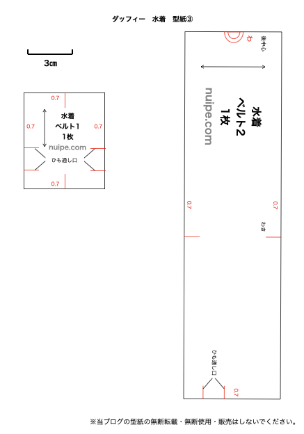 ダッフィーの水着の型紙