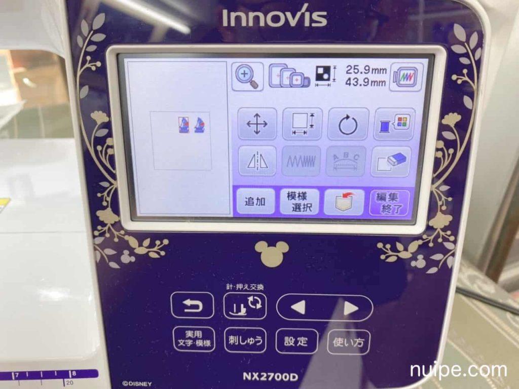 イノヴィスNX2700Dのタッチパネル