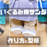 ぬいぐるみ用サンダルの作り方と型紙
