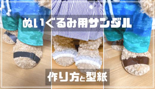 【夏といえば】ぬいぐるみ用サンダルの作り方と型紙【ダッフィーサイズ】