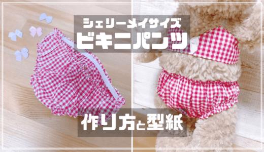 【シェリーメイサイズ】水着(ビキニ・パンツ)作り方と型紙