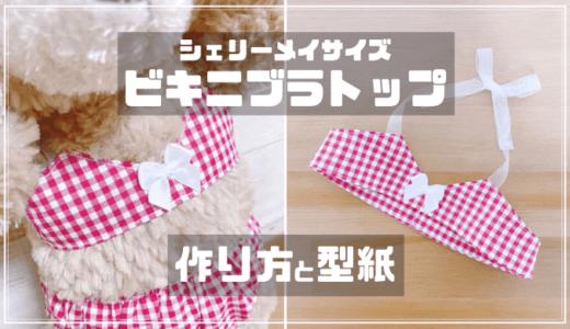 【シェリーメイサイズ】水着(ビキニ・ブラトップ)の作り方と型紙