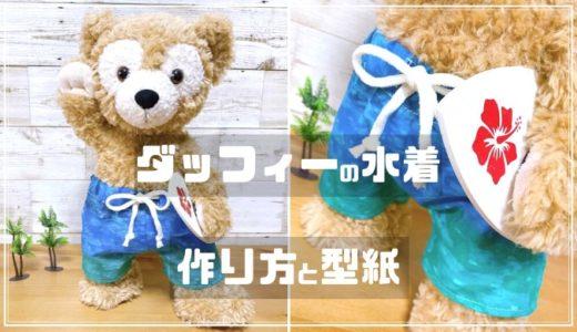 【無料型紙】ダッフィーの水着(ハーフパンツ)の作り方