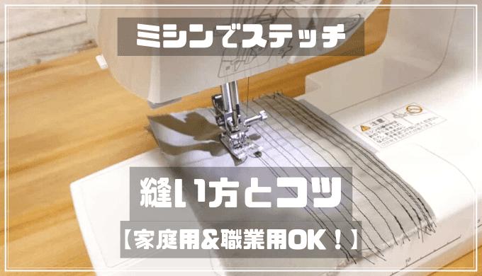 ミシンステッチの縫い方とコツ