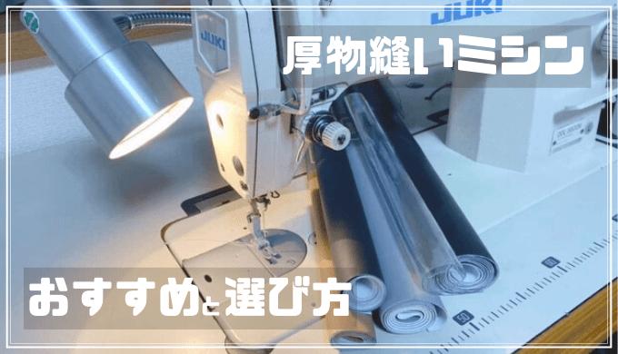 厚物縫いミシンのおすすめと選び方