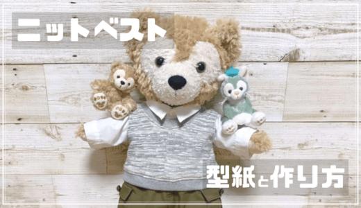【ダッフィー服】ニットベスト(袖なしセーター)の無料型紙と作り方