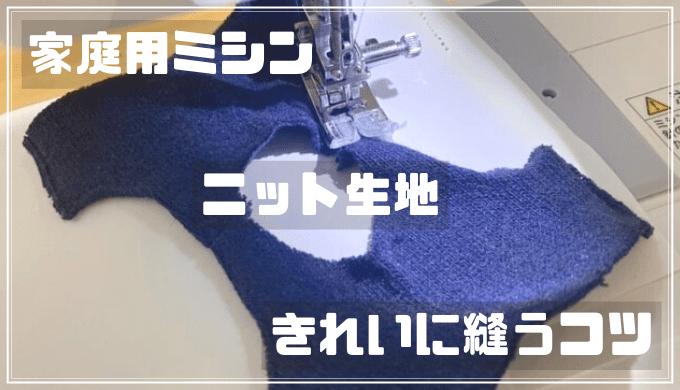家庭用ミシンでニットをきれいに縫うコツ