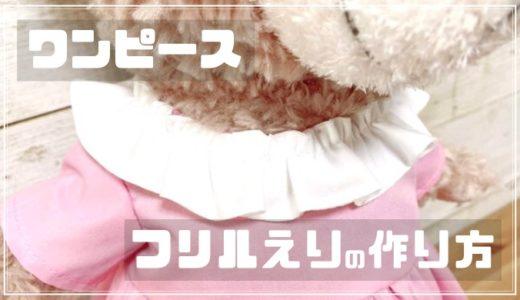 【シェリーメイのワンピース】フリルえりの作り方と型紙