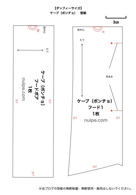 ケープ(ポンチョ)の型紙
