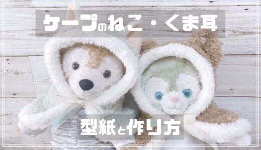 【ぬいぐるみのケープ(ポンチョ)】ねこ・くま耳の作り方と型紙