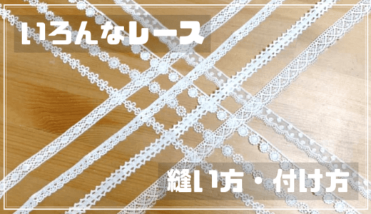 きれいなレースの縫い方・付け方7種類【コツも解説】